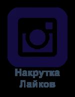Накрутка Лайков